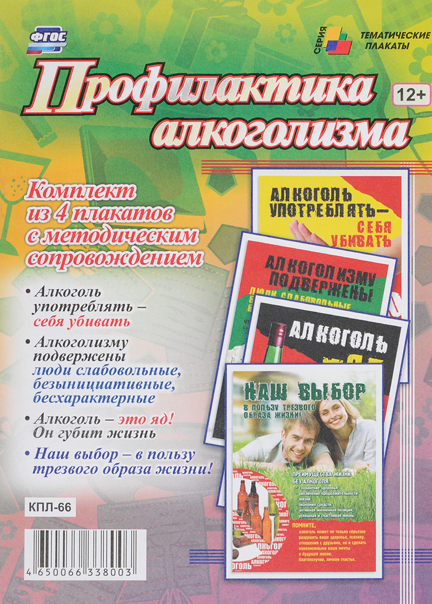 Профилактика алкоголизма (комплект из 4 плакатов) садовые цветы комплект из 4 плакатов