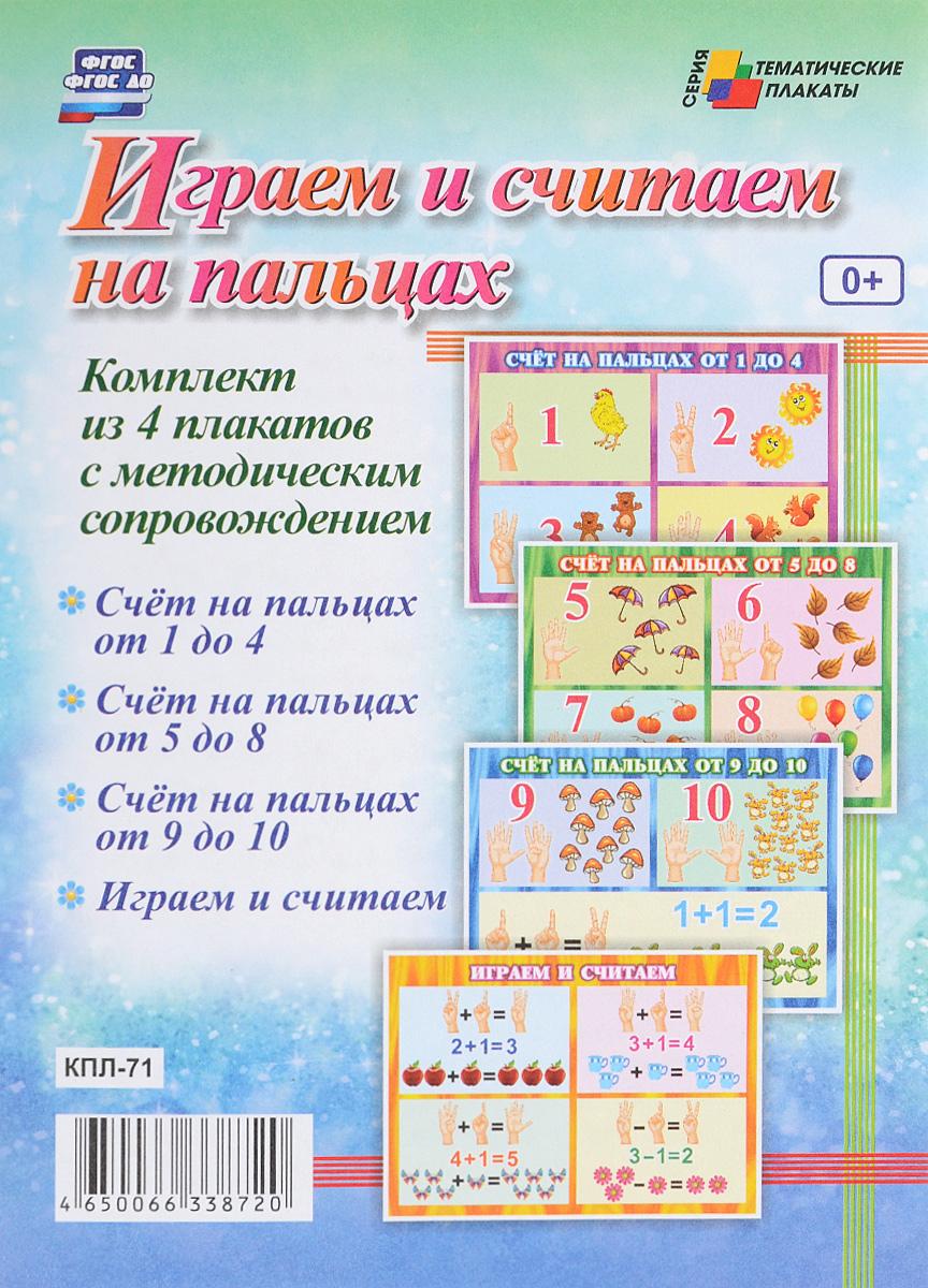 Играем и считаем на пальцах (комплект из 4 плакатов)