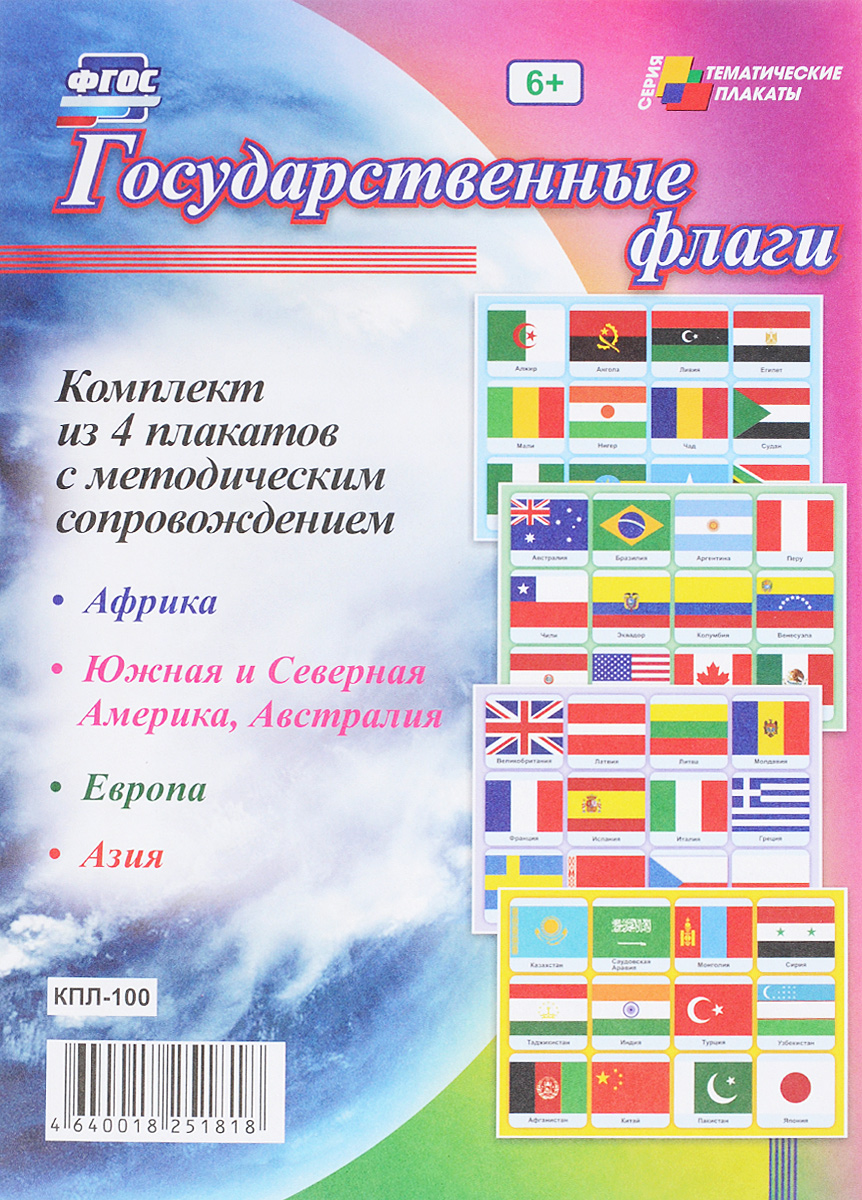 Государственные флаги (комплект из 4 плакатов) садовые цветы комплект из 4 плакатов