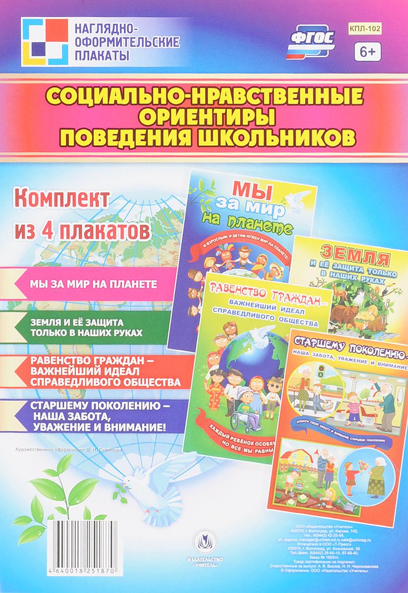 Социально-нравственные ориентиры поведения школьников (комплект из 4 плакатов) садовые цветы комплект из 4 плакатов