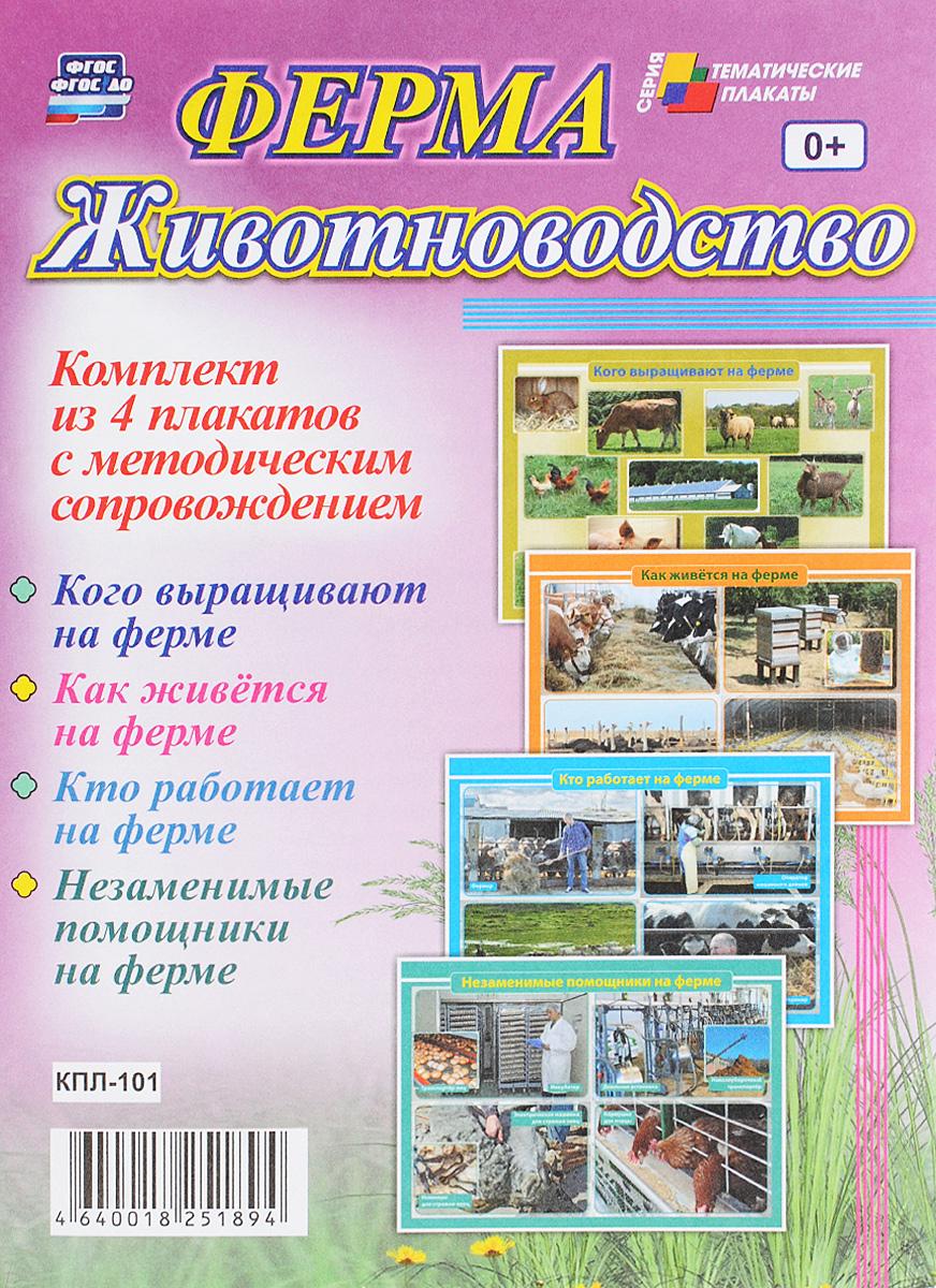 Ферма. Животноводство (комплект из 4 плакатов) садовые цветы комплект из 4 плакатов