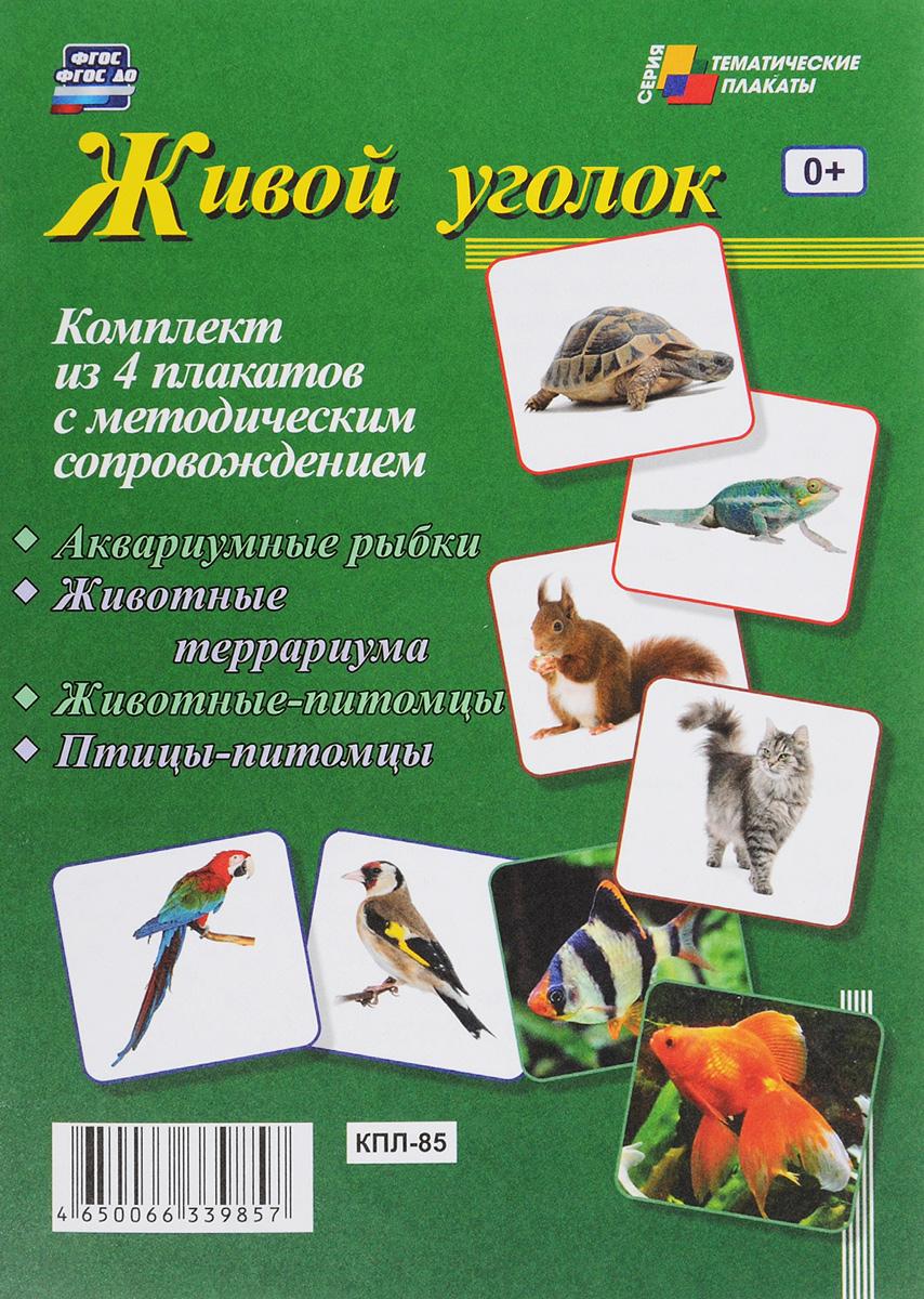 Живой уголок (комплект из 4 плакатов)