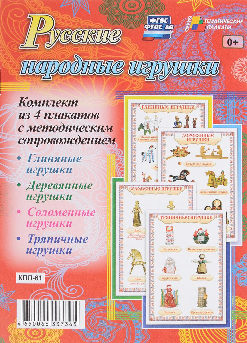 Русские народные игрушки (комплект из 4 плакатов) игрушки для детей