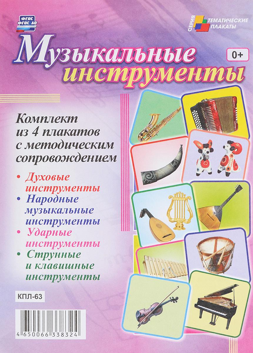 Музыкальные инструменты (комплект из 4 плакатов)