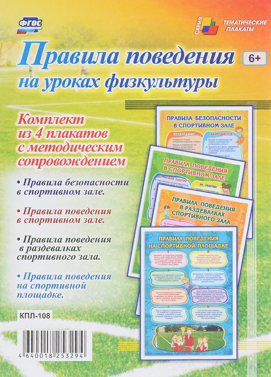 Правила поведения на уроках физкультуры (комплект из 4 плакатов) книги эксмо 4 правила эффективного лидера