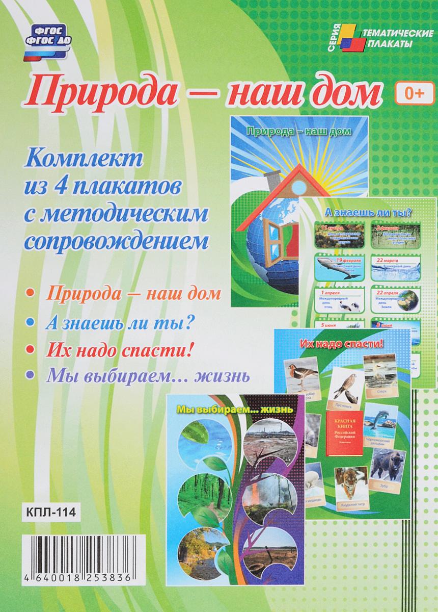 Природа - наш дом (комплект из 4 плакатов)