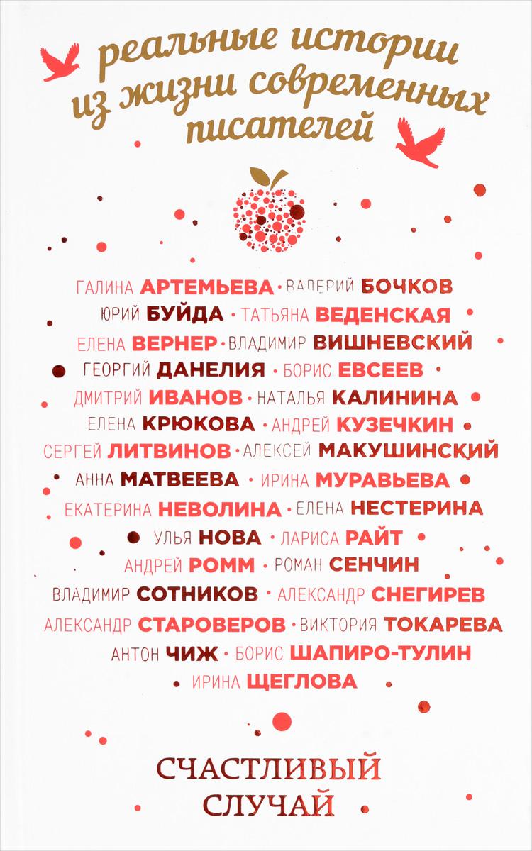 Токарева В.С., Матвеева А., Муравьева И.Л. Счастливый случай токарева в с матвеева а муравьева и л счастливый случай