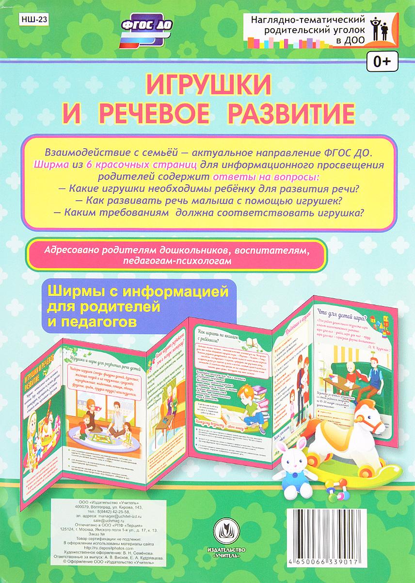 Игрушки и речевое развитие. Ширмы с информацией для родителей и педагогов
