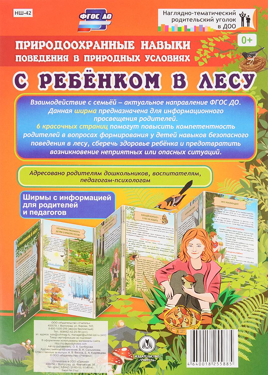 С Ребенком в лесу. Природоохранные навыки поведения в природных условиях. Ширмы с информацией для родителей и педагогов