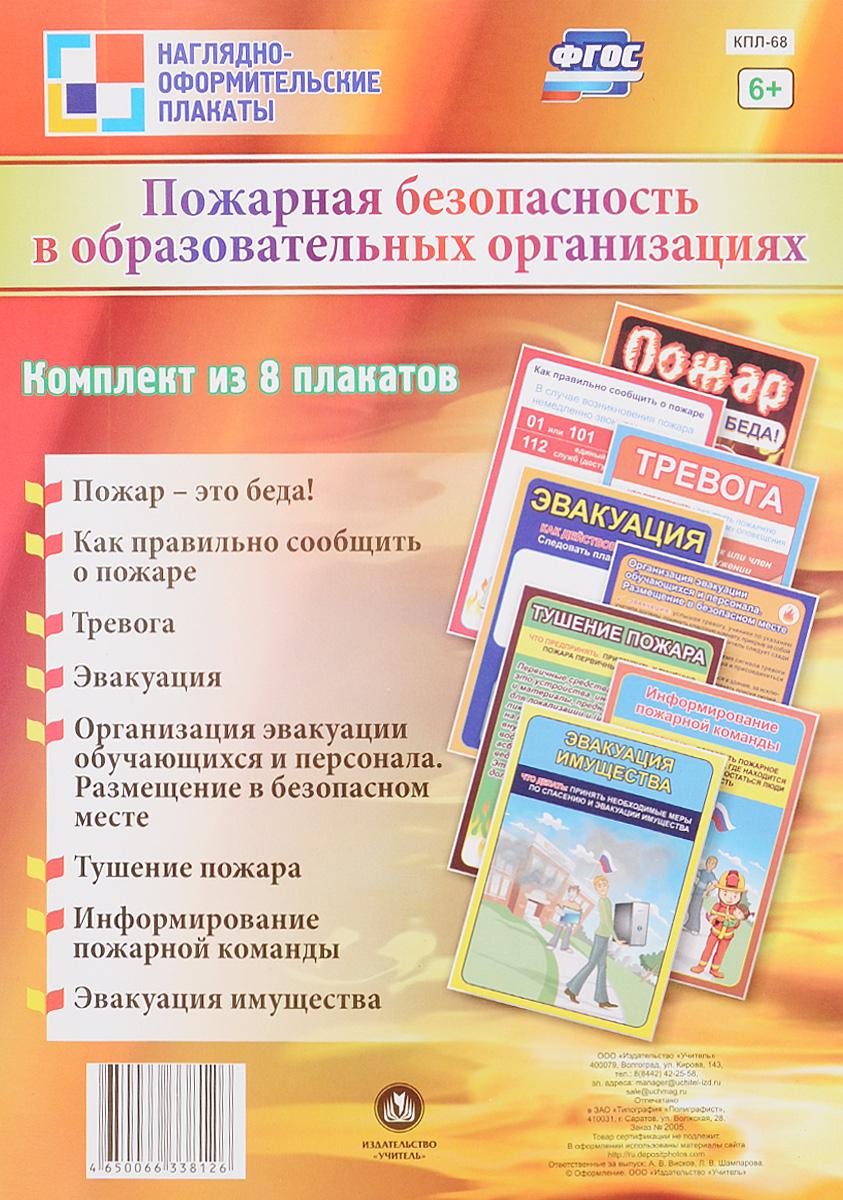 Пожарная безопасность в образовательных организациях (комплект из 8 плакатов)