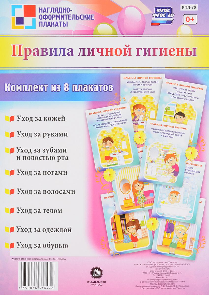 Правила личной гигиены (комплект из 8 плакатов)