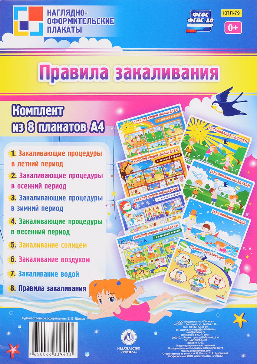 Правила закаливания (комплект из 8 плакатов) правила личной гигиены комплект из 8 плакатов