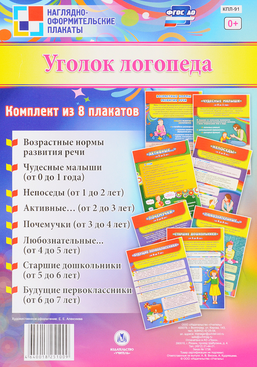 Уголок логопеда (комплект из 8 плакатов)