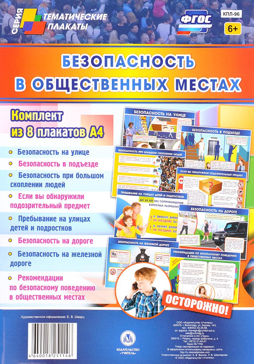 Безопасность в общественных местах (комплект из 8 плакатов с методическим сопровождением) инструменты комплект из 4 плакатов с методическим сопровождением