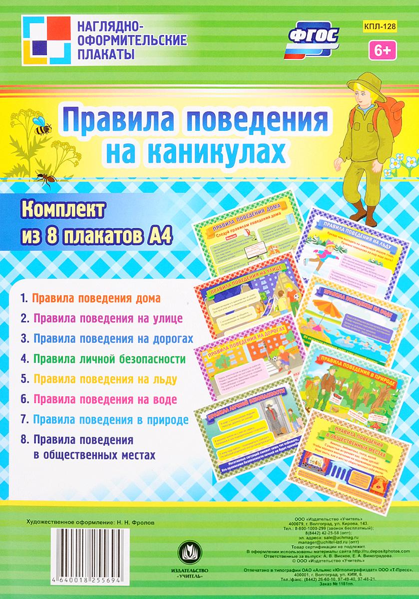 Правила поведения на каникулах (комплект из 8 плакатов) тамара скиба правила поведения для детей