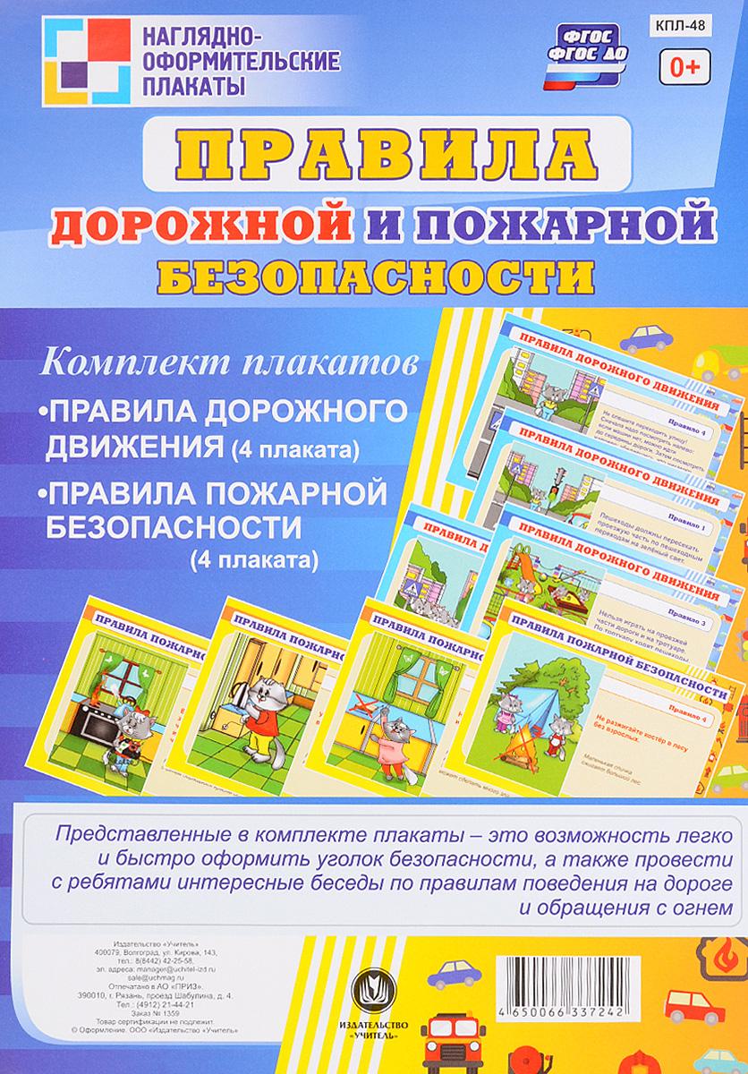Правила дорожной и пожарной безопасности (комплект из 8 плакатов) плакаты по техники безопасности где