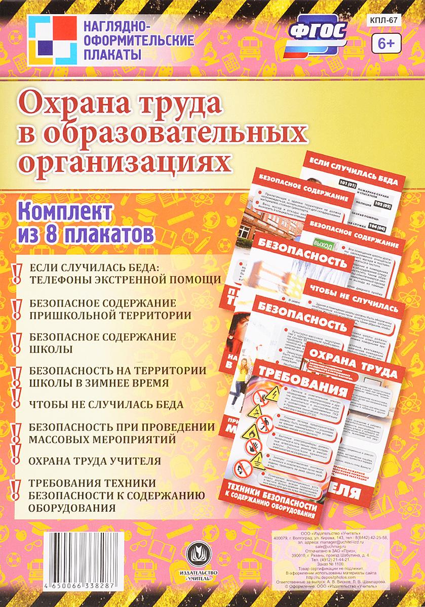 Охрана труда в образовательных организациях. (Комплект из 8 плакатов)