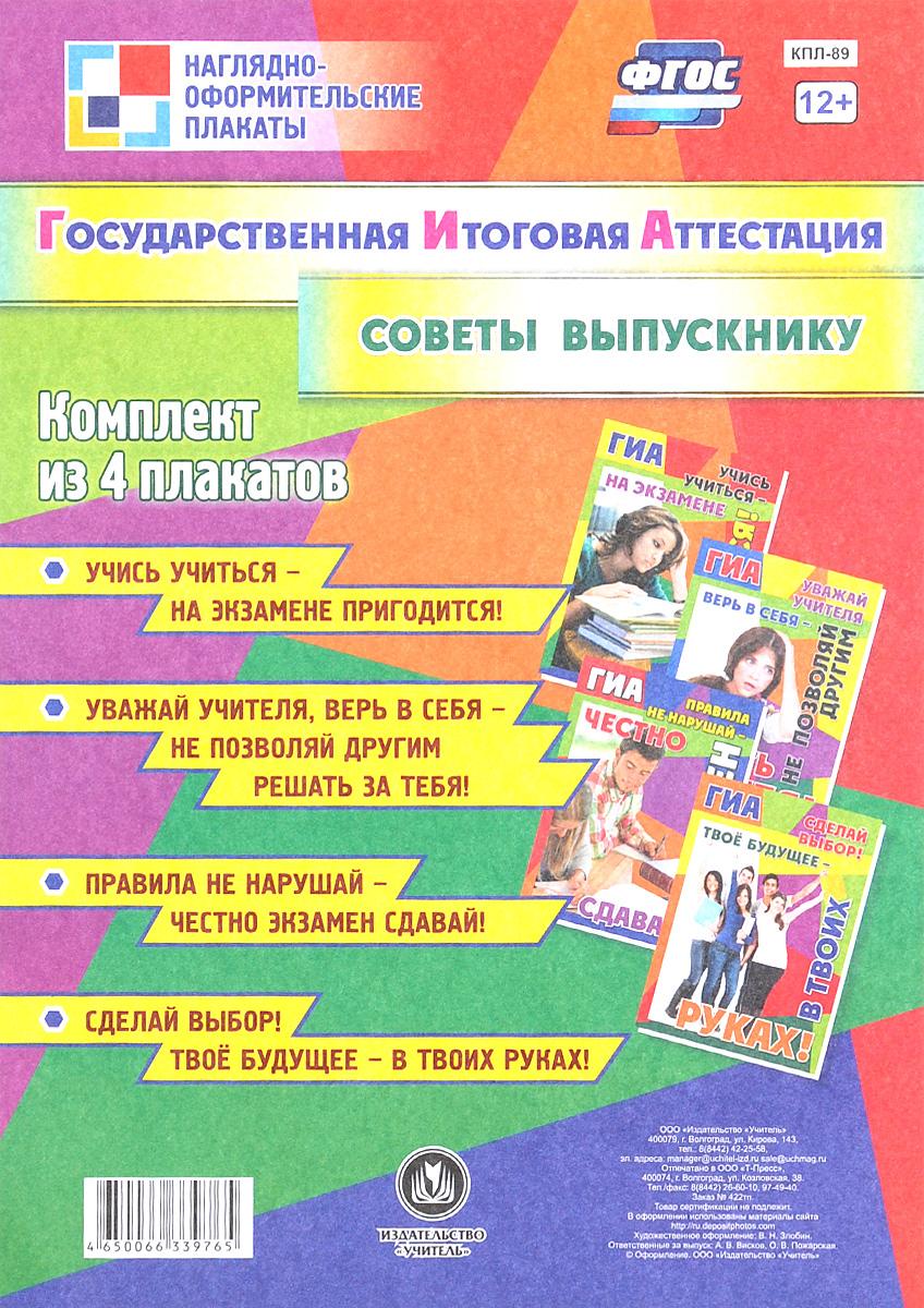 Государственная Итоговая Аттестация. Советы выпускнику (комплект из 4 плакатов) lingualeo государственная итоговая аттестация
