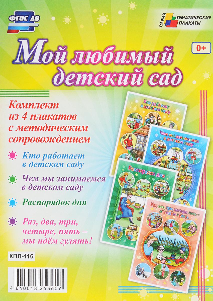 Мой любимый детский сад (комплект из 4 плакатов)