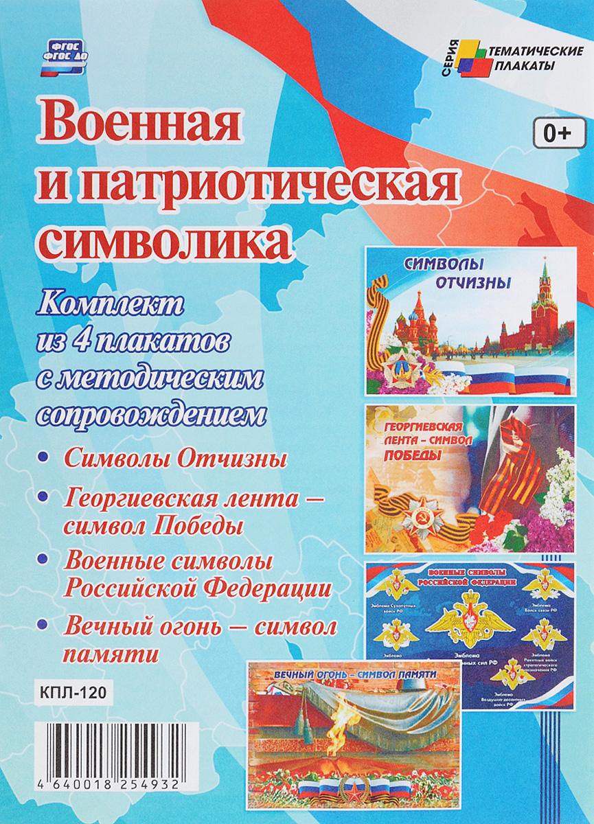 Военная и патриотическая символика (комплект из 4 плакатов) комплект плакатов день победы фгос