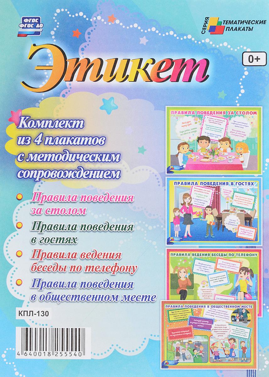 Этикет (комплект из 4 плакатов)