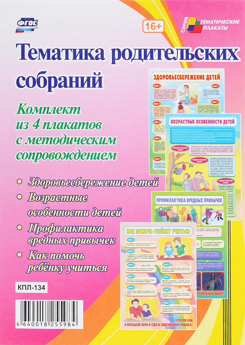 Тематика родительских собраний (комплект из 4 плакатов)
