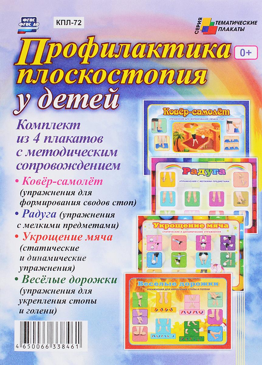 Профилактика плоскостопия у детей (комплект из 4 плакатов)