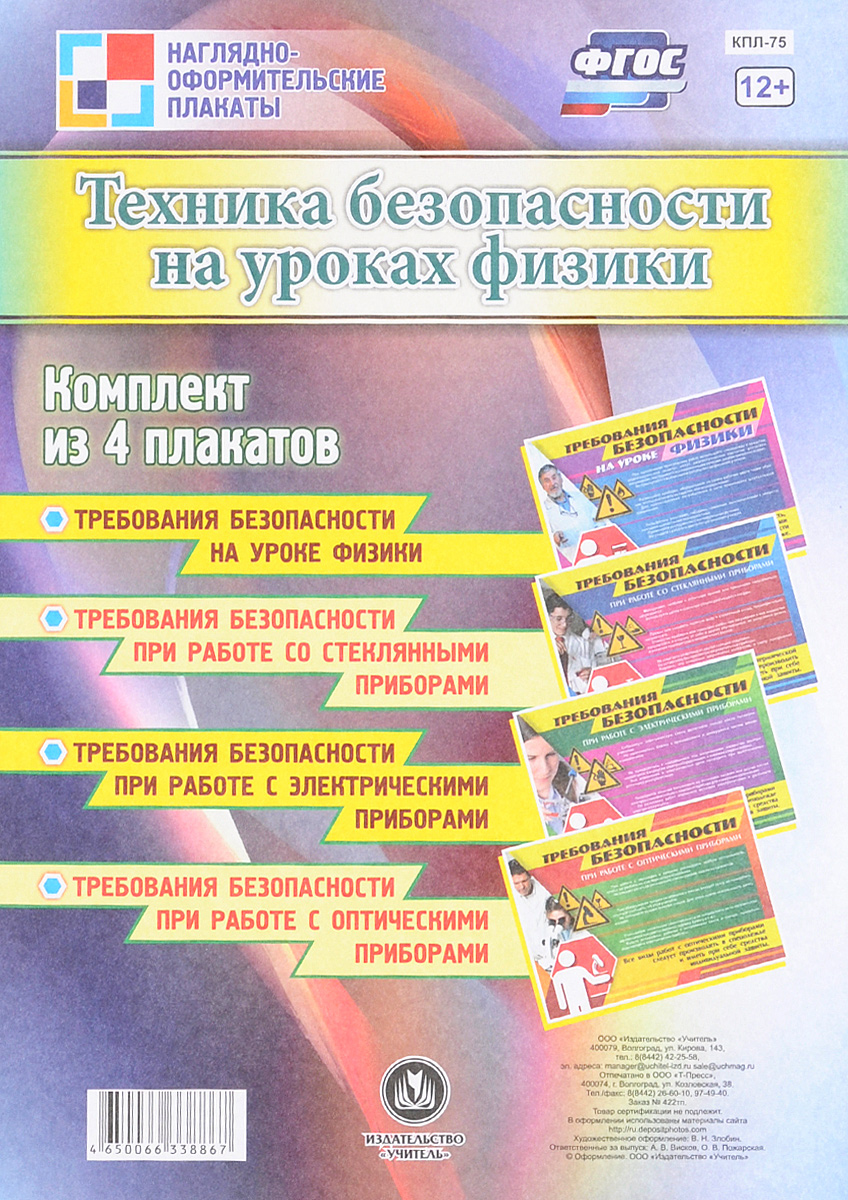 Техника безопасности на уроках физики (комплект из 4 плакатов)