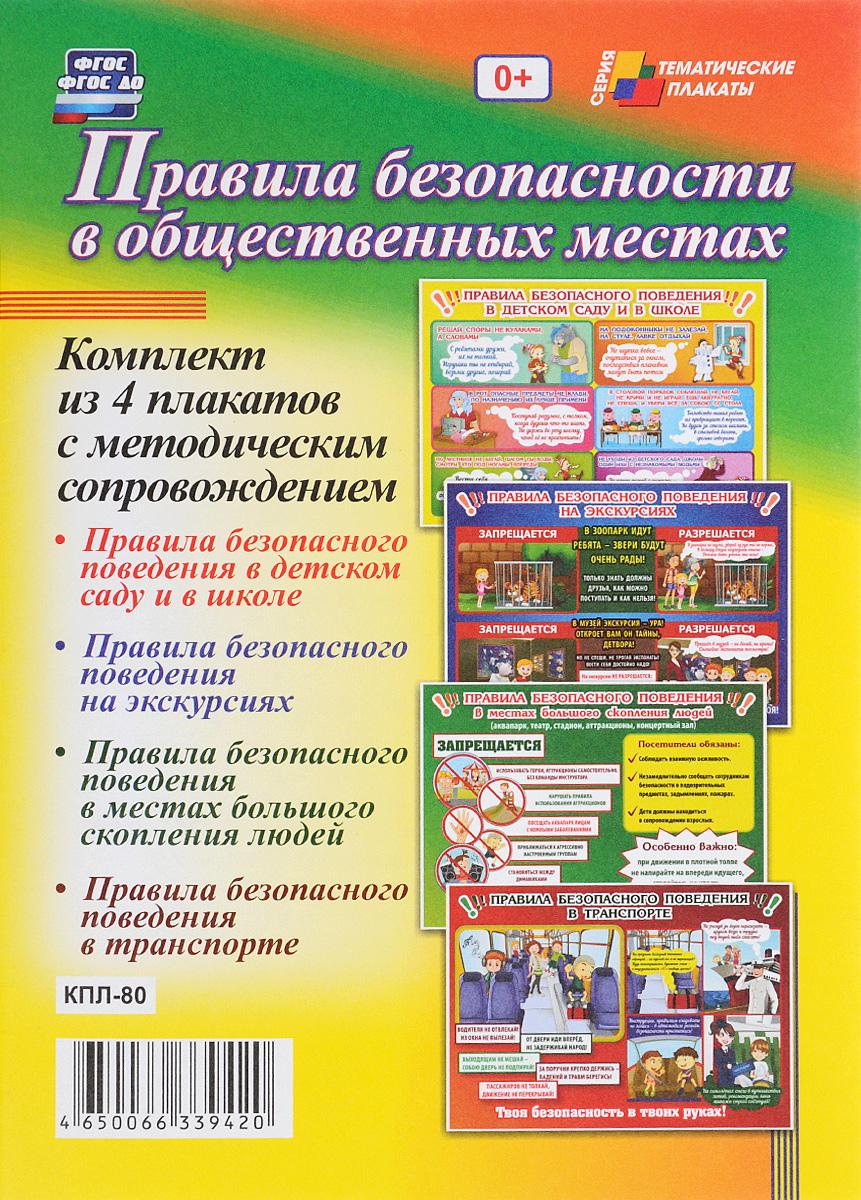 Правила безопасности в общественных местах (комплект из 4 плакатов) тамара скиба правила поведения для детей