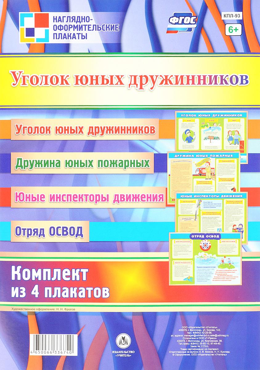 Уголок юных дружинников (комплект из 4 плакатов) коутс а клуб юных вдов