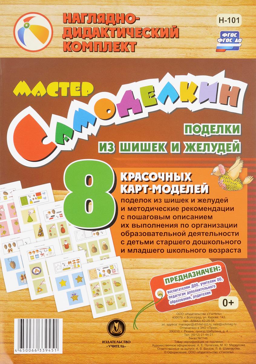 Мастер Самоделкин. Поделки из шишек и желудей (комплект из 8 карт)