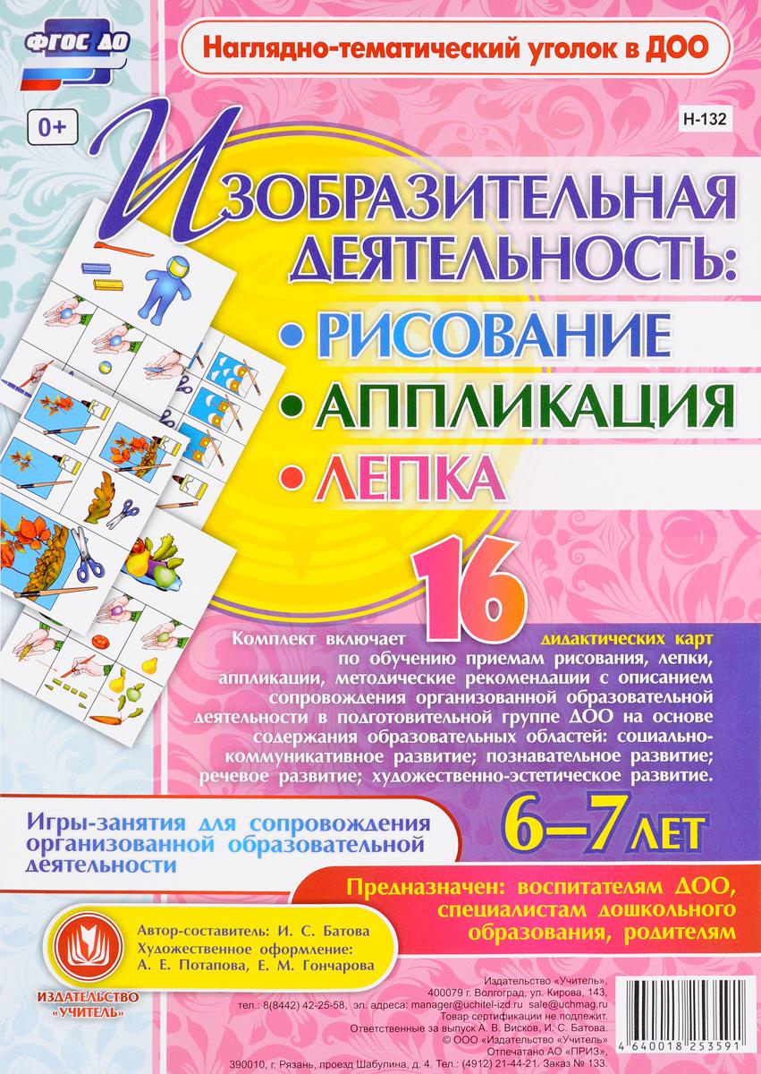 И. С. Батова Изобразительная деятельность. Рисование, аппликация, лепка. 6-7 лет (комплект из 16 карт с методическим сопровождением)