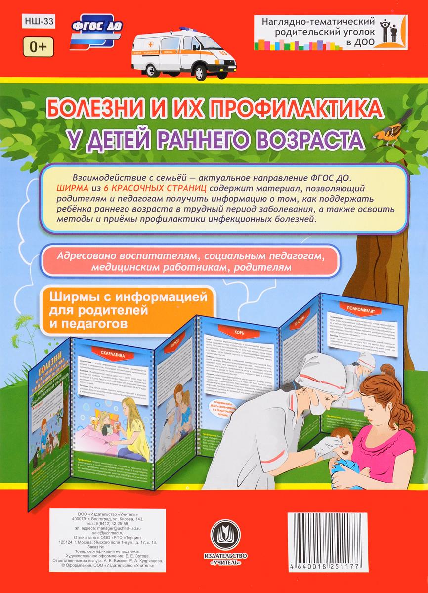 Болезни и их профилактика у детей раннего возраста. Ширмы с информацией для родителей и педагогов