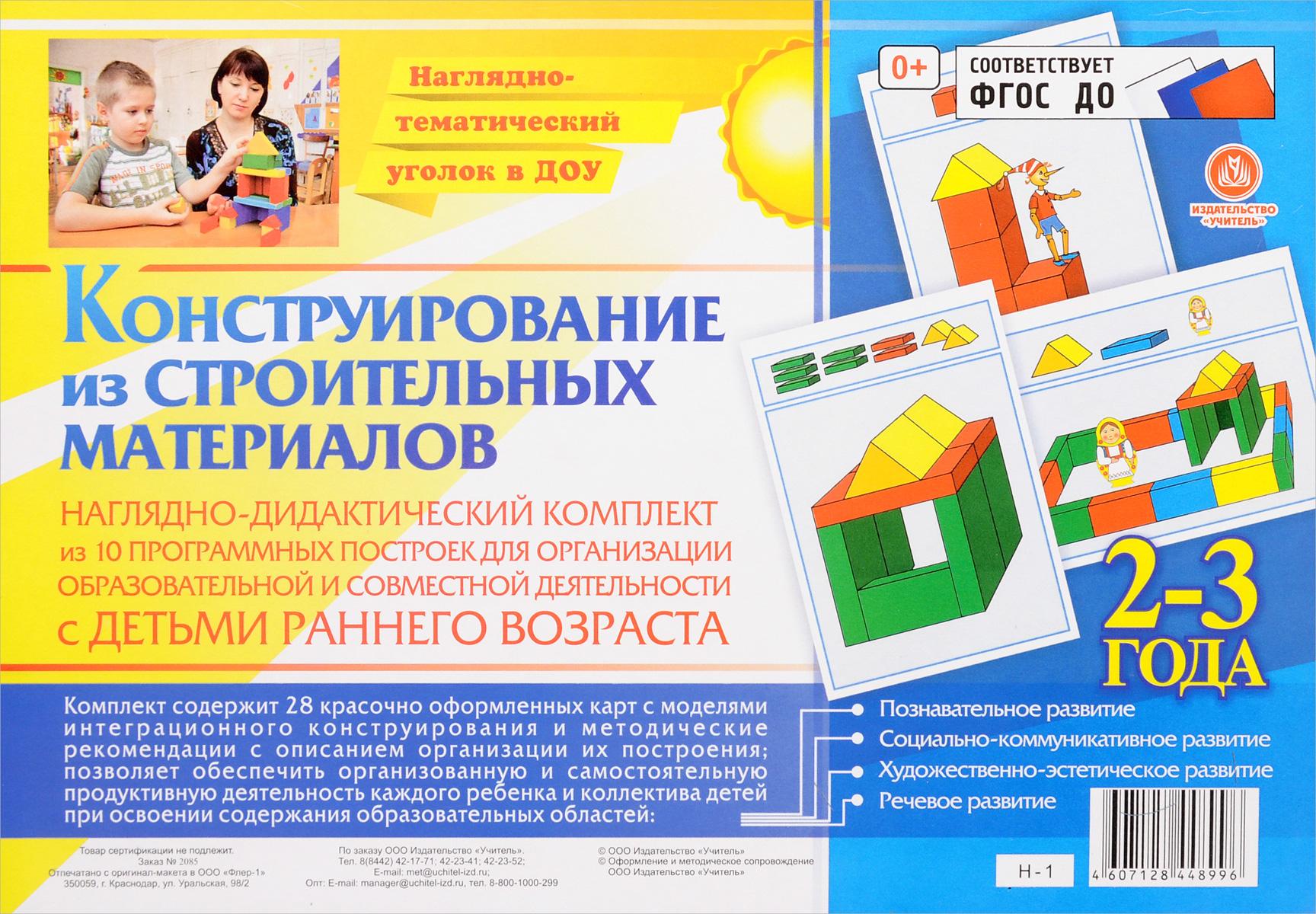 Конструирование из строительных материалов. Наглядно-дидактический комплект. 2-3 года (комплект из 28 карт)