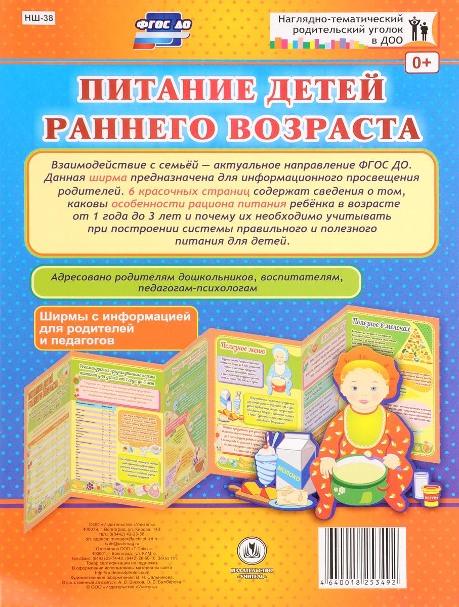 Питание детей раннего возраста. Ширмы с информацией для родителей и педагогов