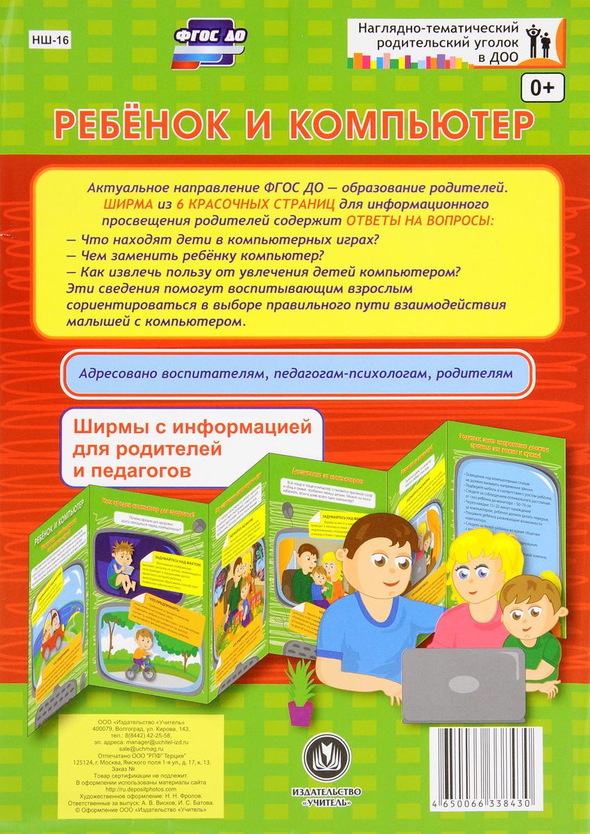 Ребенок и компьютер. Ширмы с информацией для родителей и педагогов