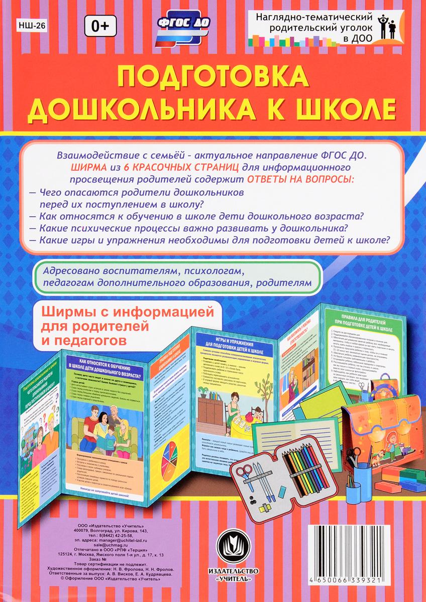 Подготовка дошкольника к школе. Ширмы с информацией для родителей и педагогов