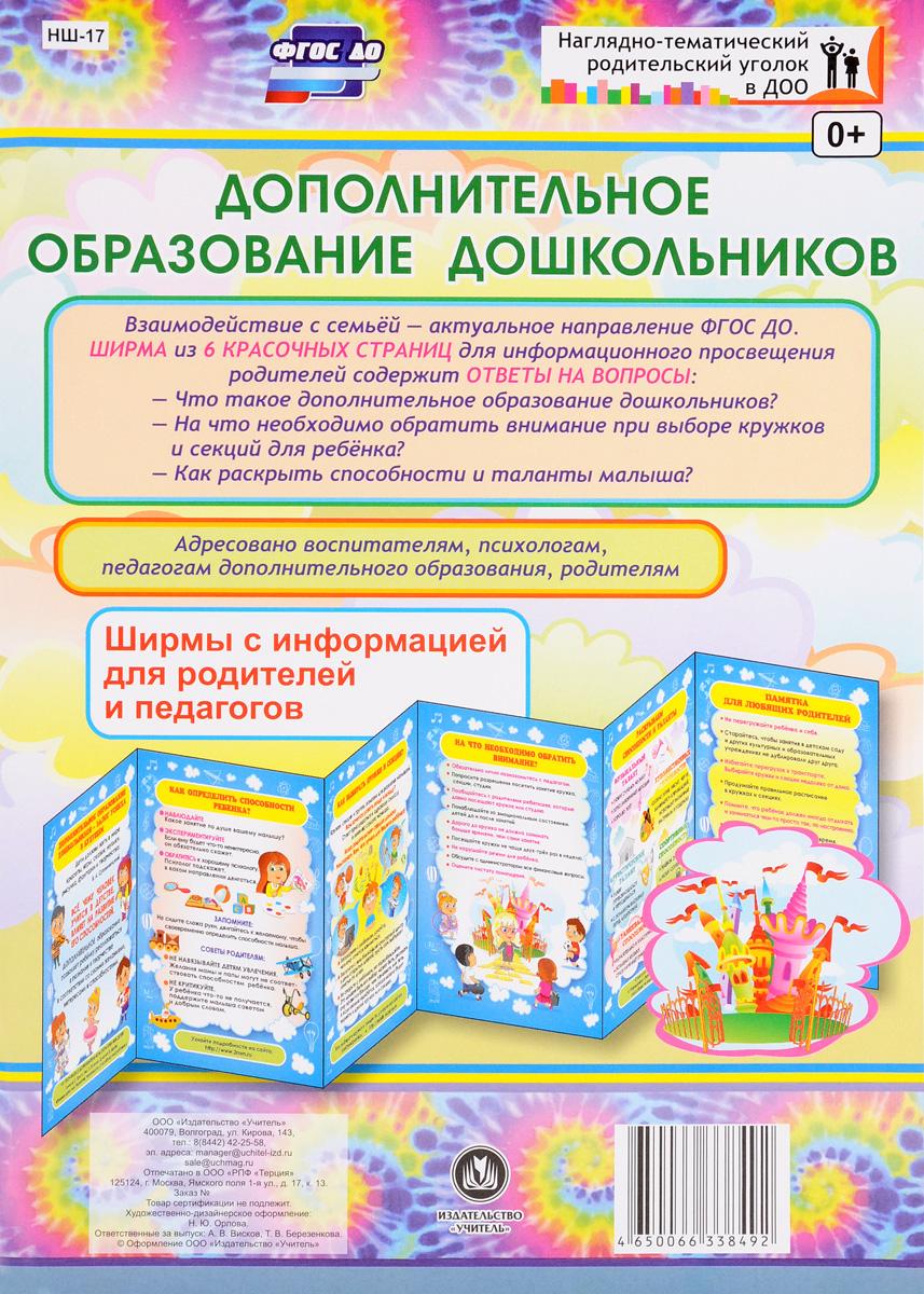Дополнительное образование дошкольников. Ширмы с информацией для родителей и педагогов дополнительное образование в контексте форсайта
