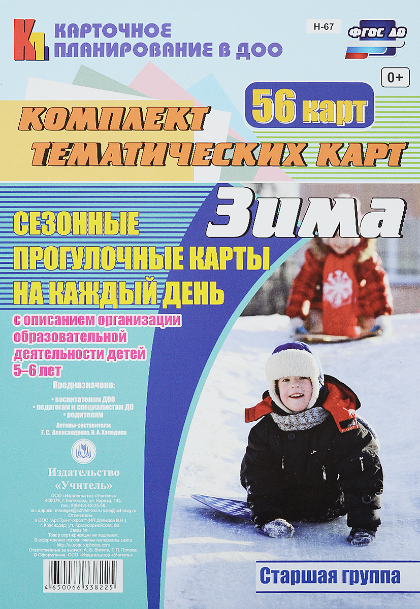 Зима. Сезонные прогулочные карты на каждый день с описанием организации образовательной деятельности детей 5-6 лет. Старшая группа