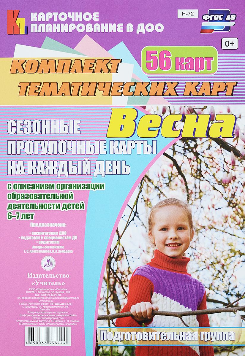 Весна. Сезонные прогулочные карты на каждый день с описанием организации образовательной деятельности детей 6-7 лет. Подготовительная группа