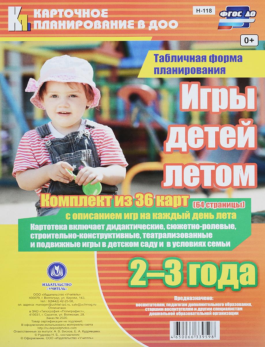 Игры детей летом. 2-3 года. Табличная форма планирования (комплект из 36 карт с описанием игр на каждый день лета)