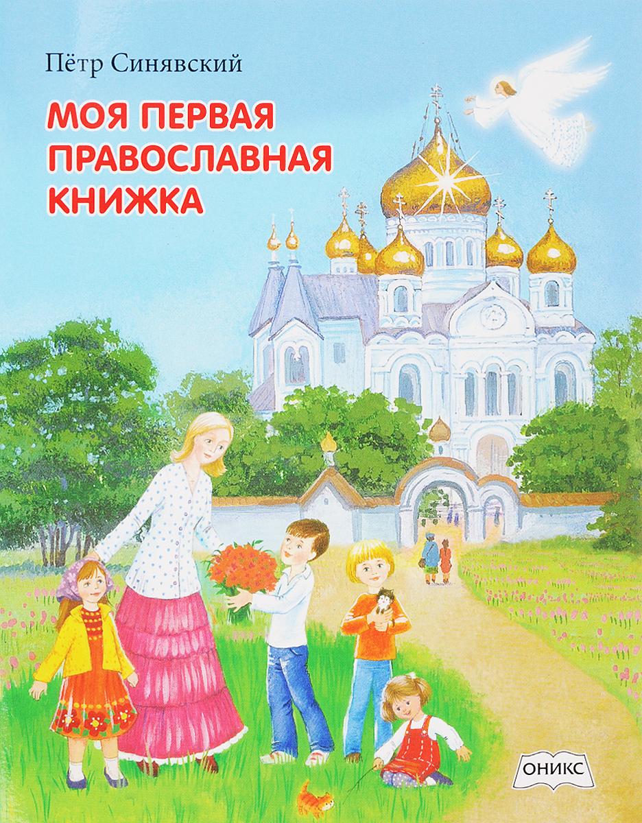 Купить Моя первая православная книжка