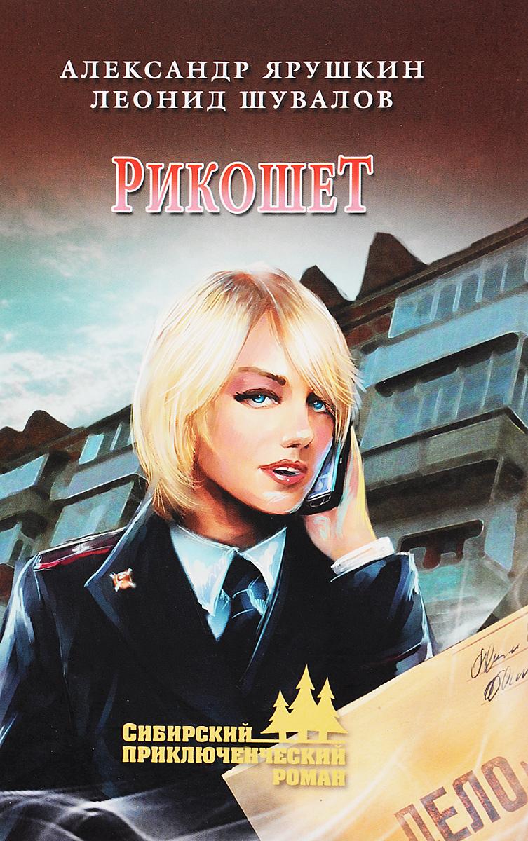 Александр Ярушкин, Леонид Шувалов Рикошет