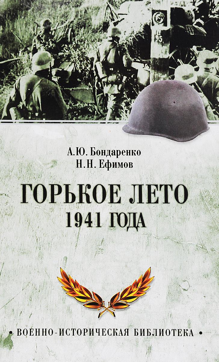 А. Ю. Бондаренко. Н. Н. Ефимов Горькое лето 1941 года ефимов н бондаренко а сост горькое лето 41 го