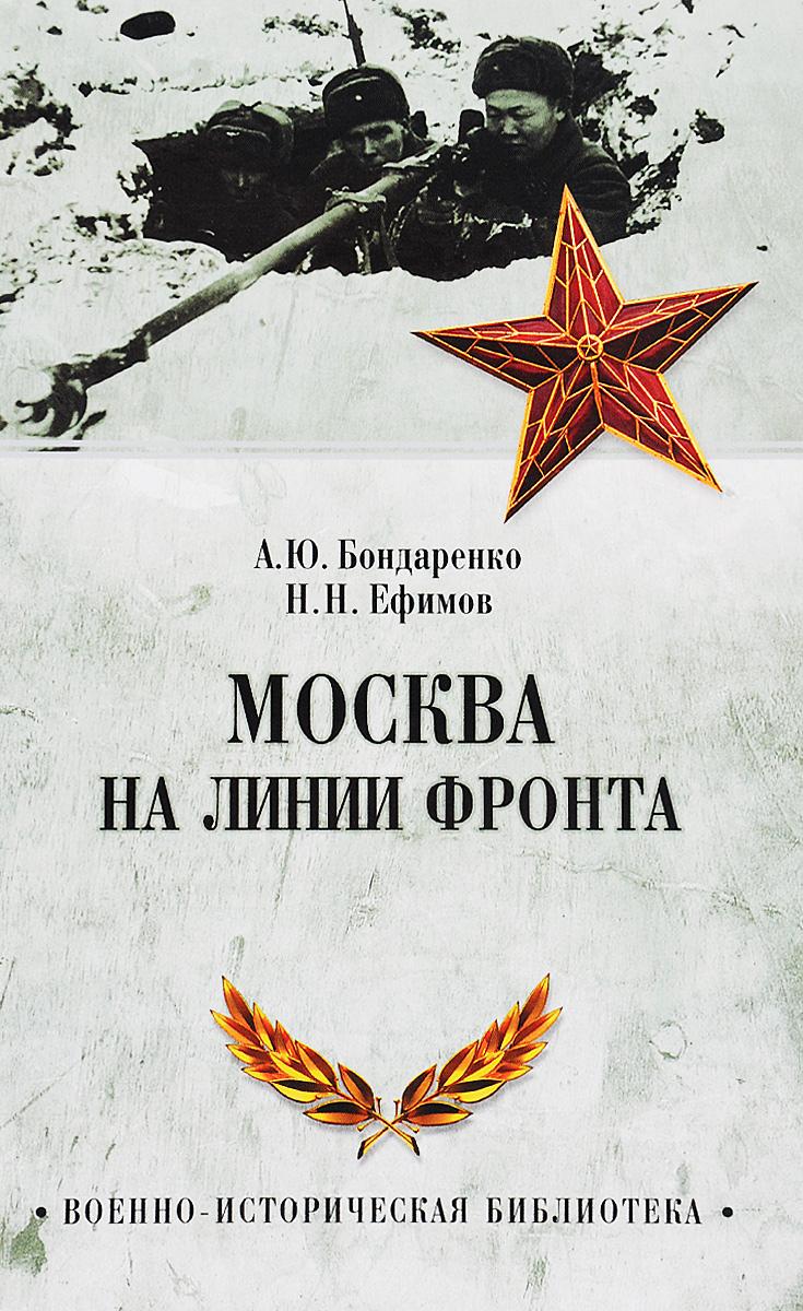 А. Ю. Бондаренко, Н. Н. Ефимов Москва на линии фронта жуков д войны на руинах ссср