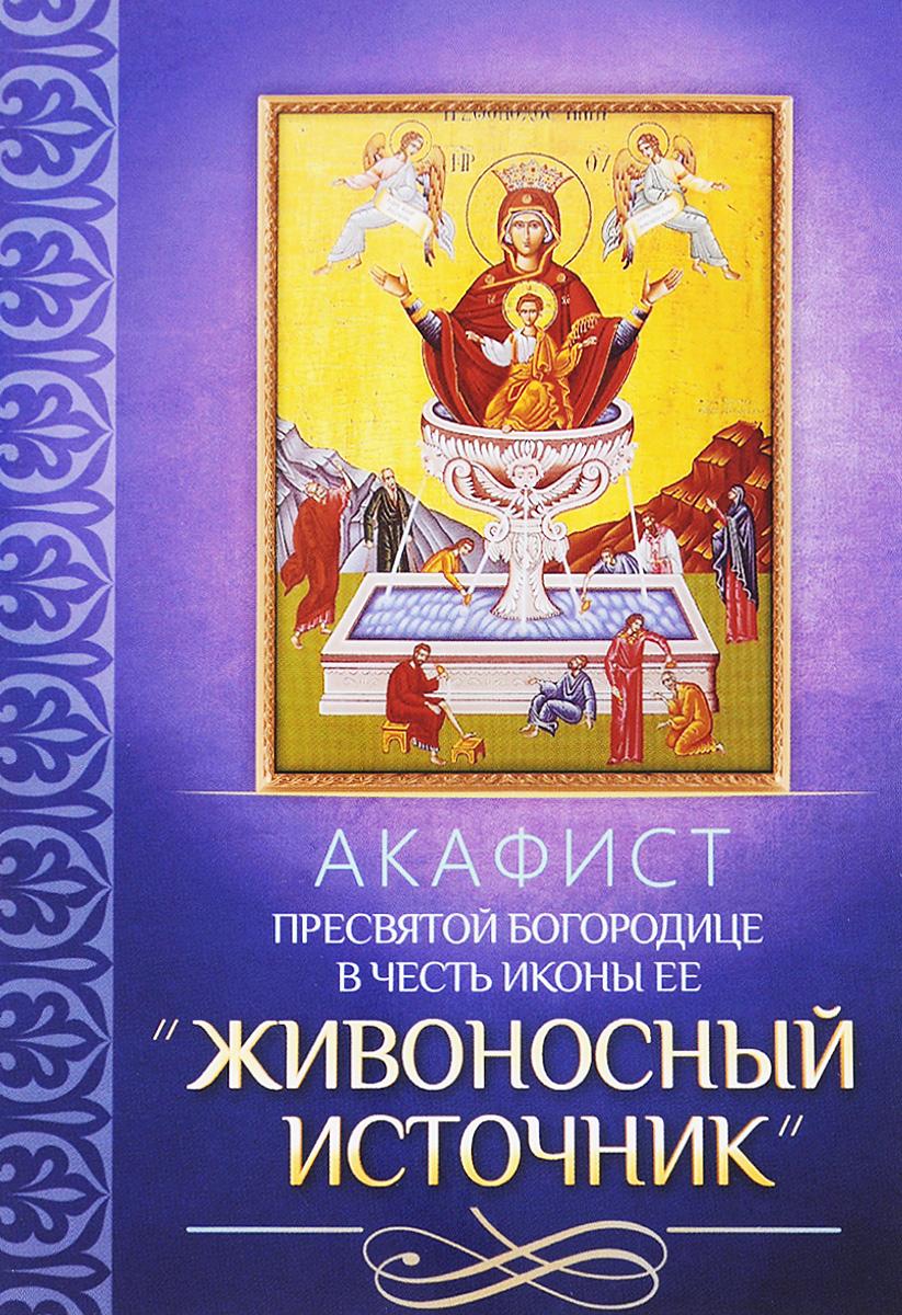 Акафист Пресвятой Богородице в честь иконы Ее Живоносный источник ISBN: 978-5-9968-0503-7