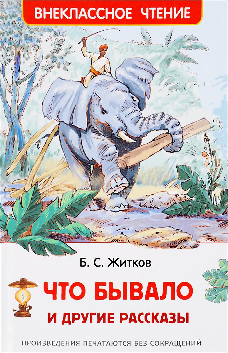Б. С. Житков Что бывало и другие рассказы борис житков борис житков рассказы о животных