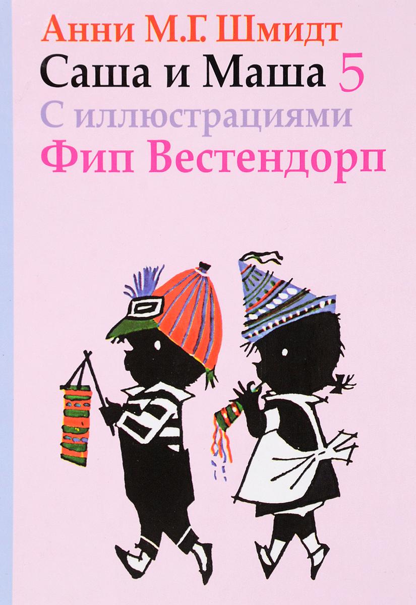 Анни М. Г. Шмидт Саша и Маша 5 саша и маша 4 рассказы для детей