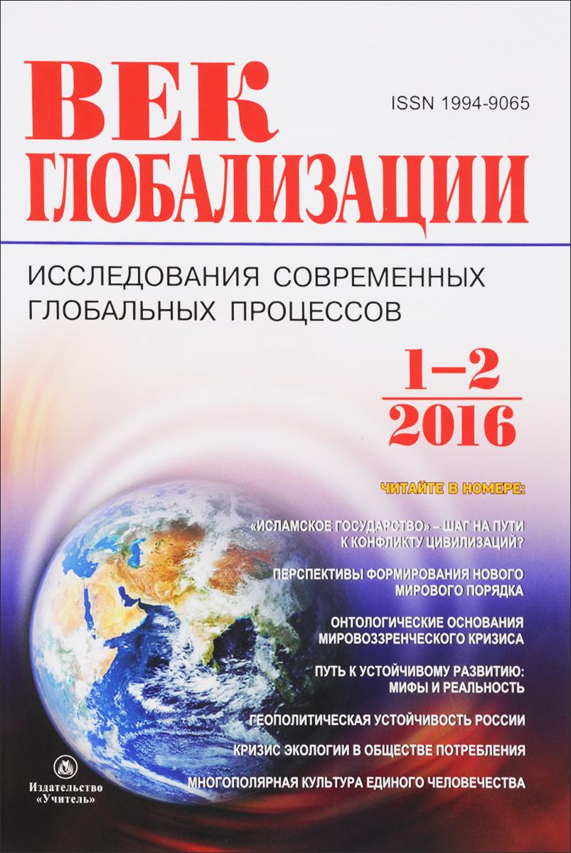 Век глобализации, № 1-2(17-18), 2016. Исследования современных глобальных процессов дополнительное образование в контексте форсайта
