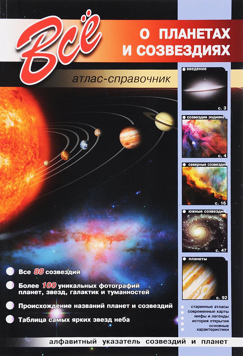 Все о планетах и созвездиях. Атлас-справочник проектор звездного неба